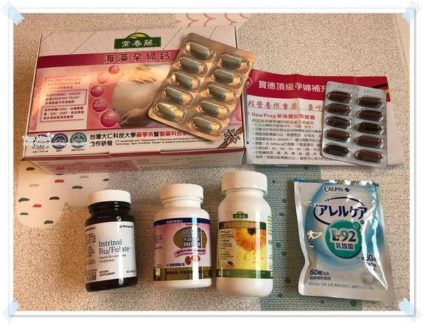 卸貨倒數100-11【孕】常常忘記吃的第二胎孕期營養補充品