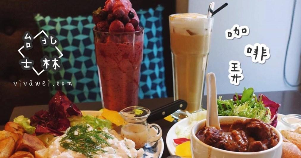 台北士林美食|『咖啡弄』士林捷運站-鬆餅和輕食下午茶專賣