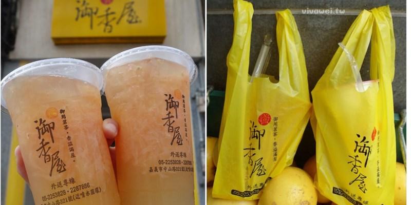 嘉義市美食 『源興御香屋』超夯的排隊飲料專賣店-必買必喝的新鮮葡萄柚飲品!