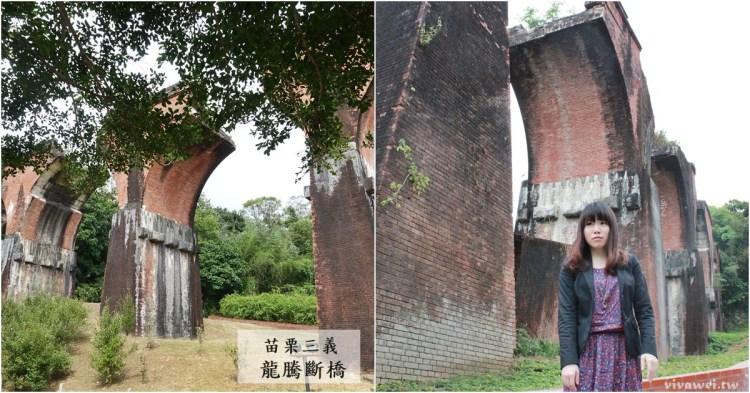 苗栗三義旅遊景點|『龍騰斷橋』熱門Instagram打卡點-日據時代留下的舊山線地標!