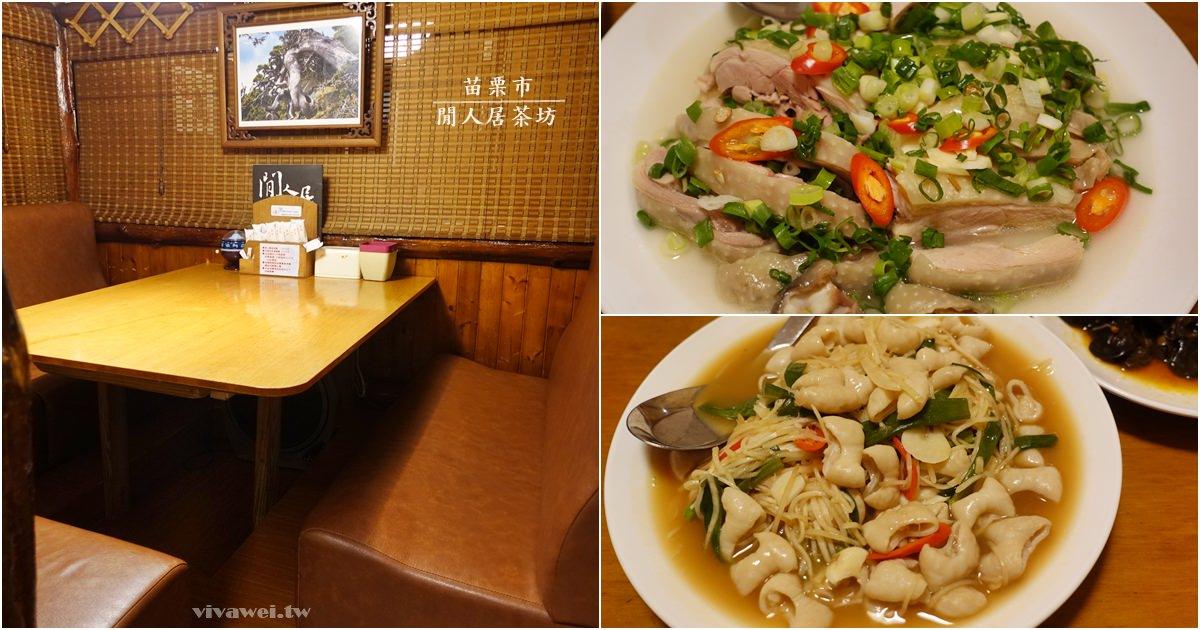 苗栗市美食 『閒人居茶坊』有隱私的包廂空間-適合聚餐的好吃熱炒&小點心專賣 (附完整菜單)
