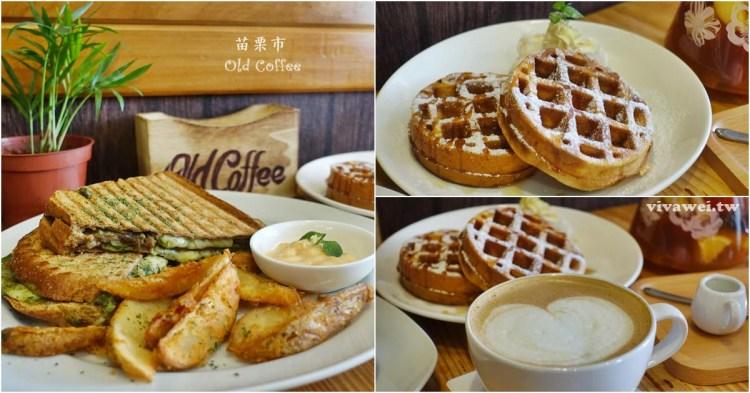 苗栗市美食|『Old Coffee』好吃的帕尼尼及鬆餅下午茶咖啡廳(苗栗火車站)