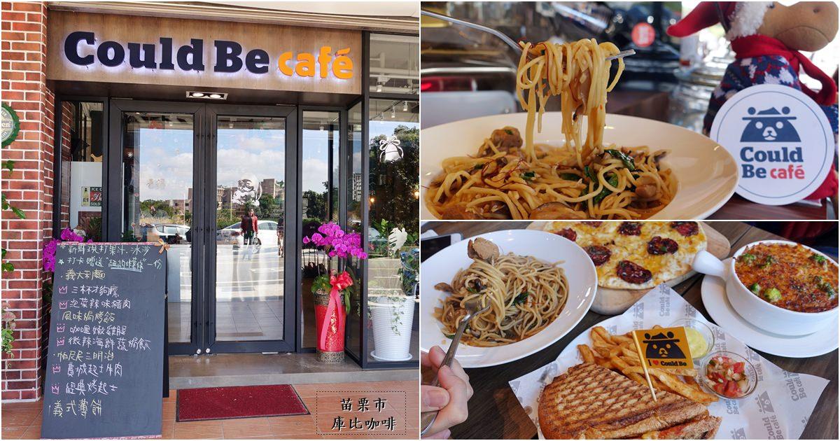 苗栗市美食 『庫比咖啡 Could Be Cafe』學生聚餐美食推薦-超熱門的美式校園輕食餐廳(2018年10月最新菜單)