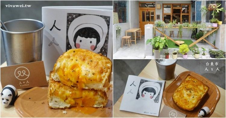 台東市美食|『人 x 人』Instagram熱門早午餐~販售手作土司及各式貝果!
