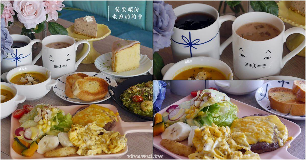 苗栗頭份美食 『老派的約會』不限時咖啡廳!販售燉飯,鹹派,甜點等多樣化餐點!