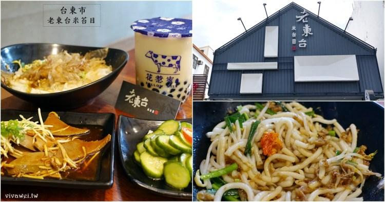 台東市美食|『老東台米台目』用餐環境寬敞舒適~有冷氣開放的氣派小吃店!