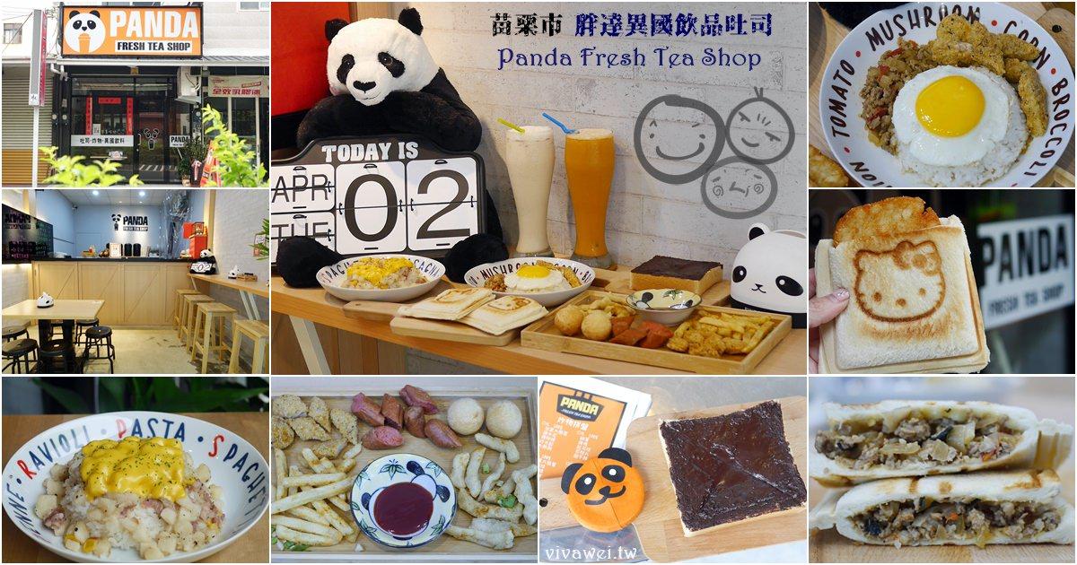 苗栗市美食 『Panda Fresh Tea Shop 胖達異國飲品吐司』CP值超高~推薦打拋豬肉飯&泰式奶茶~還有各式餐點,炸物,飲品!