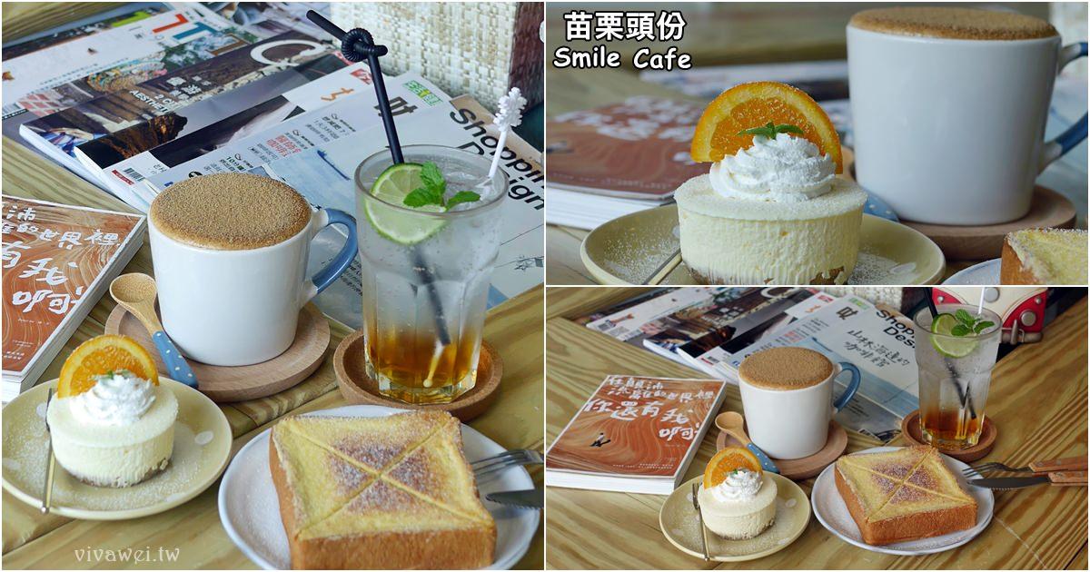 苗栗頭份美食 『Smile Cafe微笑日常咖啡』舒適的居家風下午茶咖啡廳~有插座,有WIFI,不限時!