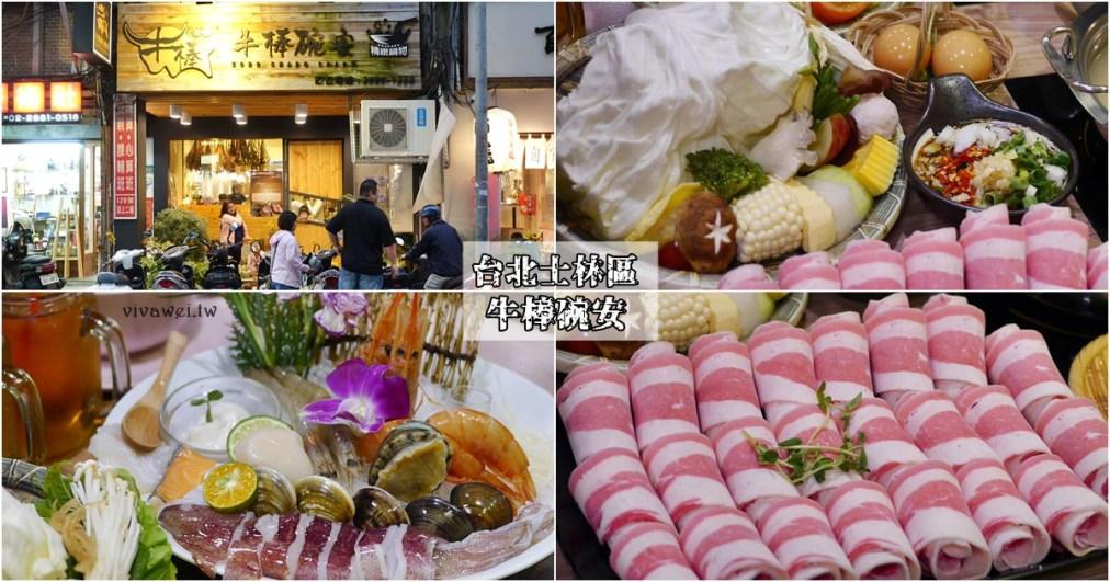 台北士林美食|『牛棒碗安GOBO精緻鍋物』士林站火鍋~只賣自己敢吃的天然食物!