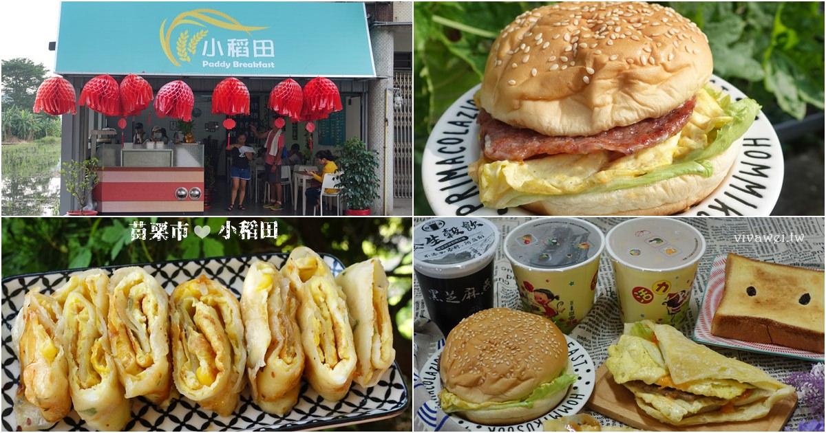 苗栗市美食 『小稻田早餐』圍繞在稻田旁的平價早餐~店內裝潢有乾燥花點綴!