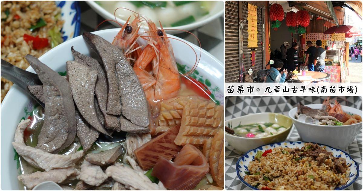苗栗市美食 『45年九華山古早味』藏身在南苗市場內的豐富海鮮麵!辣菜脯是靈魂!