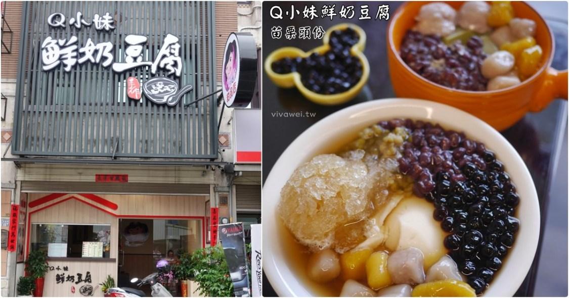 苗栗頭份美食 『Q小妹鮮奶豆腐』便宜又好吃的甜品專賣~推薦豪華抹茶手作豆腐冰!