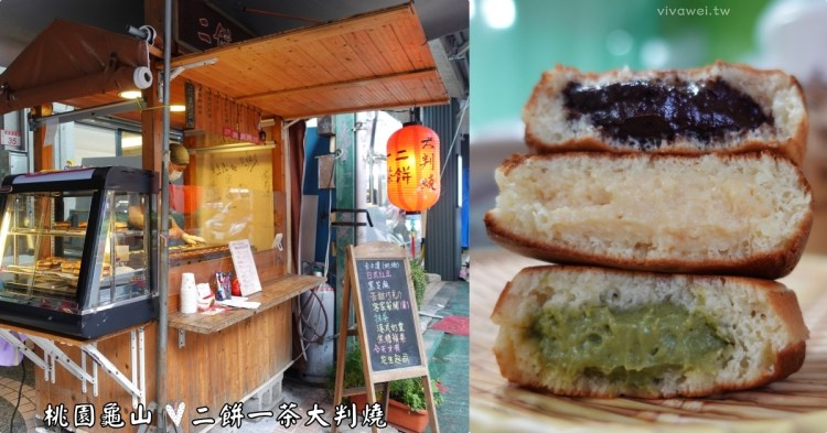 桃園龜山美食|『二餅一茶大判燒』採用天然奶油製菓~林口長庚周邊的午茶小點心!