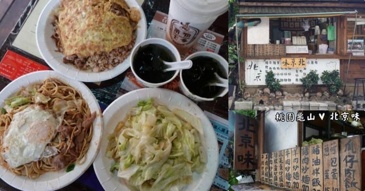 桃園龜山美食 『北京味』林口長庚大份量炒飯和炒麵100元有找還有附免費湯品!