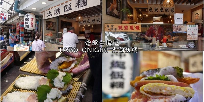 台北士林美食 『TARO ONIGIRI 太朗飯糰』2020再訪~華榮市場旁的日式沖繩飯糰~推薦炸蝦明太子豬肉玉子飯糰!