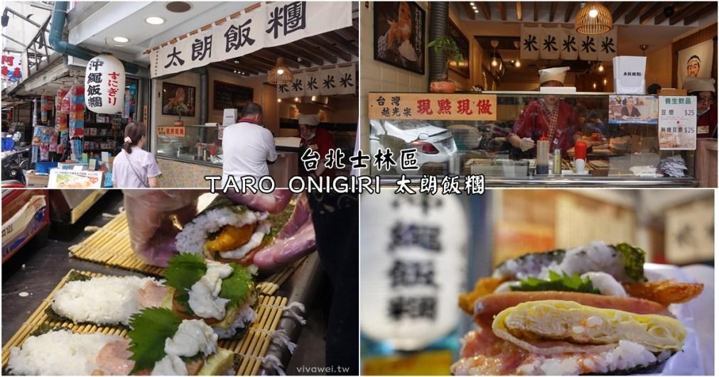 台北士林美食|『TARO ONIGIRI 太朗飯糰』2020再訪~華榮市場旁的日式沖繩飯糰~推薦炸蝦明太子豬肉玉子飯糰!