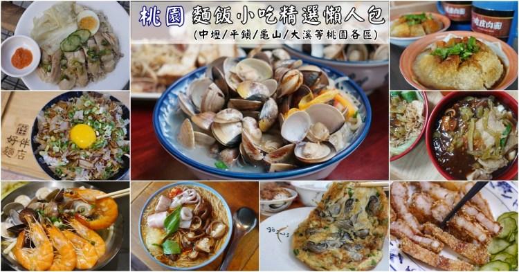 桃園美食推薦|『40間麵飯小吃懶人包』在地人必吃的飯食麵攤小吃總整理!