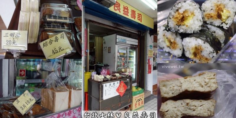 台北士林美食 『良益壽司』士林捷運站銅板美食~陪我長大的平價壽司和豆干專賣!