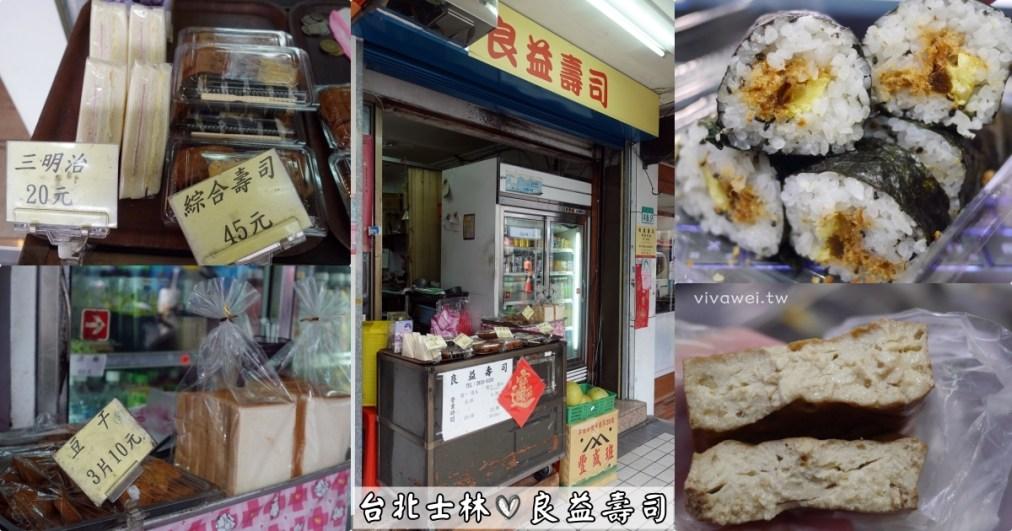 台北士林美食|『良益壽司』士林捷運站銅板美食~陪我長大的平價壽司和豆干專賣!