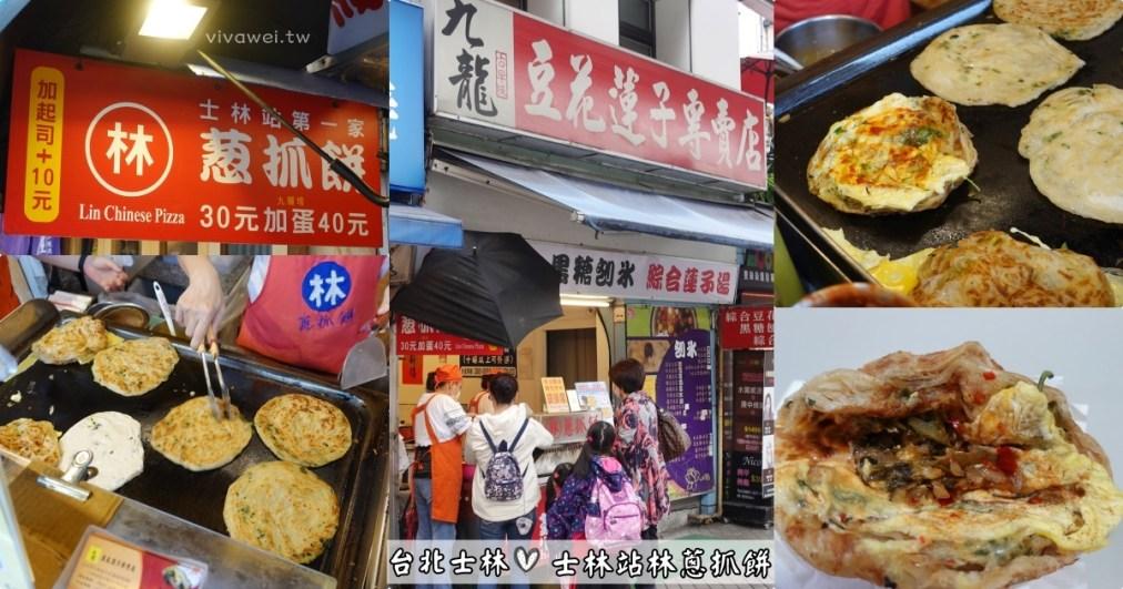 台北士林美食|『士林站林家蔥抓餅』士林站旁必吃排隊老字號~現點現做的美味隨手點心~