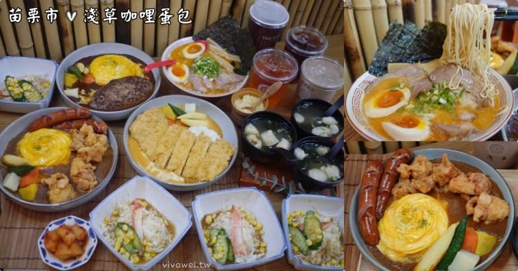 苗栗市美食 『淺草咖哩蛋包』新菜單2.0~大份量的咖哩螺旋蛋包飯~拉麵也是驚艷美味!