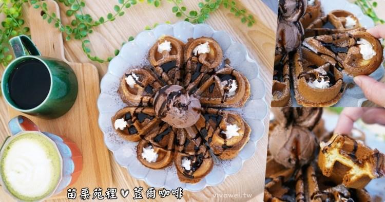 苗栗苑裡美食|『荳爾咖啡』只營業平日的悠閒咖啡廳~自家烘焙咖啡豆配上手工現做鬆餅~