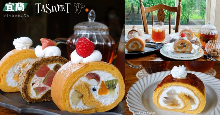 宜蘭羅東美食 『TaSweet菓子屋』超夯排隊美食可外帶~超好吃的新鮮水果蛋糕捲~