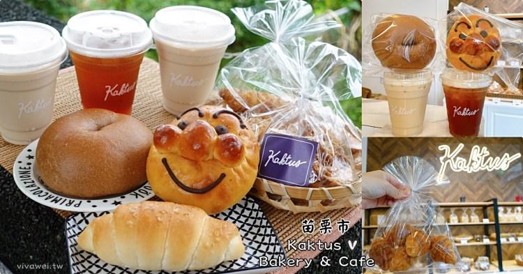苗栗市美食 『Kaktus Bakery & Cafe』最新質感麵包店&早午餐Burnch~環境寬敞又舒適~