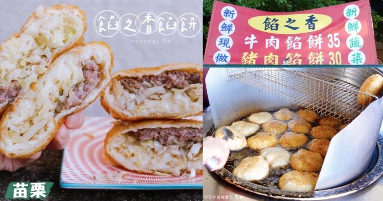 苗栗頭份美食 『餡之香餡餅』新鮮現做~包著新鮮高麗菜的豬肉餡餅&牛肉餡餅!