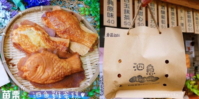 苗栗頭份美食|『泗魚雞蛋糕』好吃的銅板美食甜點~推薦焦糖可頌鯛魚燒!