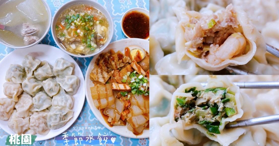 桃園龜山美食|『季節水餃』手工現包的大顆飽滿水餃~豐富多樣的現切小菜~季節湯品更是驚艷好喝!