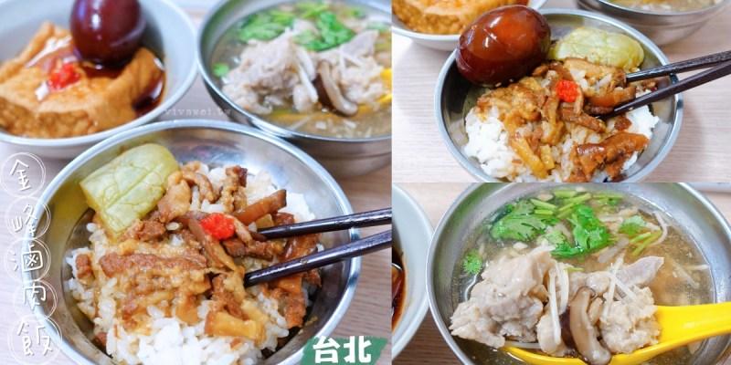 台北美食|『金峰滷肉飯』歷久不衰~營業到凌晨一點的熱門小吃~中正紀念堂二號出口旁~