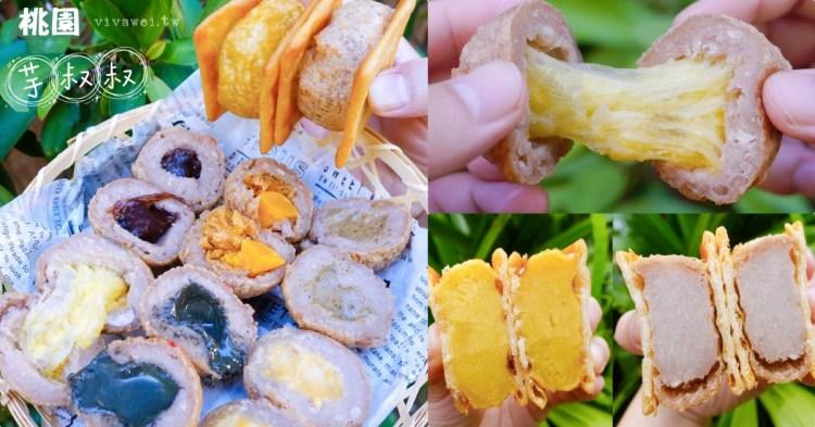 桃園市美食 『芋叔叔脆皮芋頭酥』芋頭控必吃~桃園車站旁好吃的多種口味現炸芋頭球&芋頭牛奶!