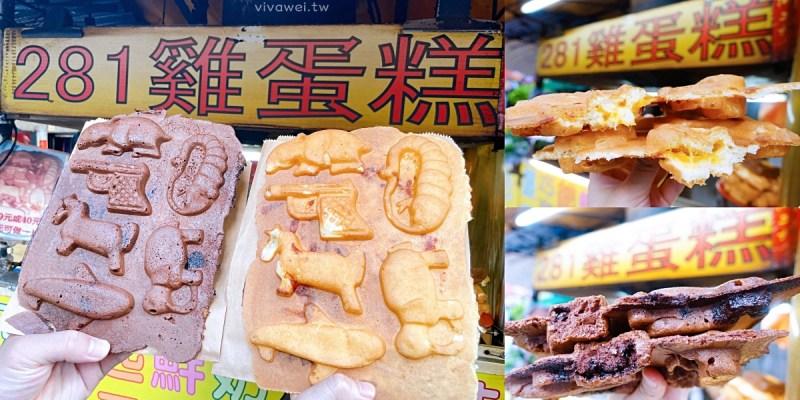 台北美食|『281雞蛋糕』北醫吳興街旁的IG熱門銅板美食~超夯的現做一片式雞蛋糕!