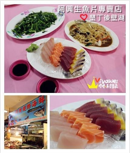 屏東恆春鎮 墾丁後壁湖的新鮮便宜海產專賣『阿興生魚片』