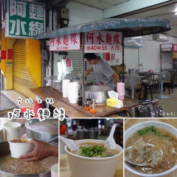 台北士林美食|『阿水麵線』一天只賣三個小時的超搶手早餐(士林捷運站/美崙街/新光醫院)