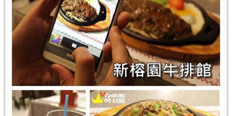 苗栗市美食 『新榕園牛排館』 套餐式牛排及簡餐焗烤專賣