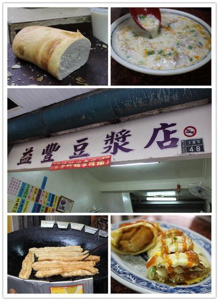 澎湖馬公|文康商圈好吃的油條蛋餅中式早餐店『益豐豆漿店』