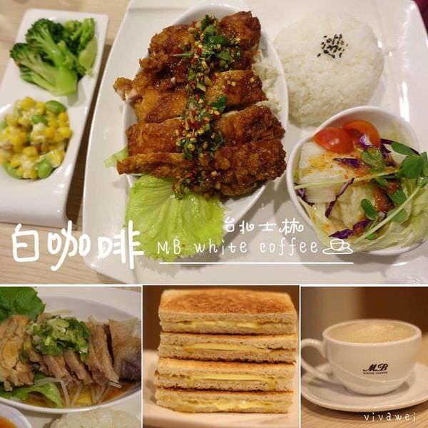 台北士林美食|『MB white coffee(士林店)』特色白咖啡及牛油麵包好好味(士林捷運站)