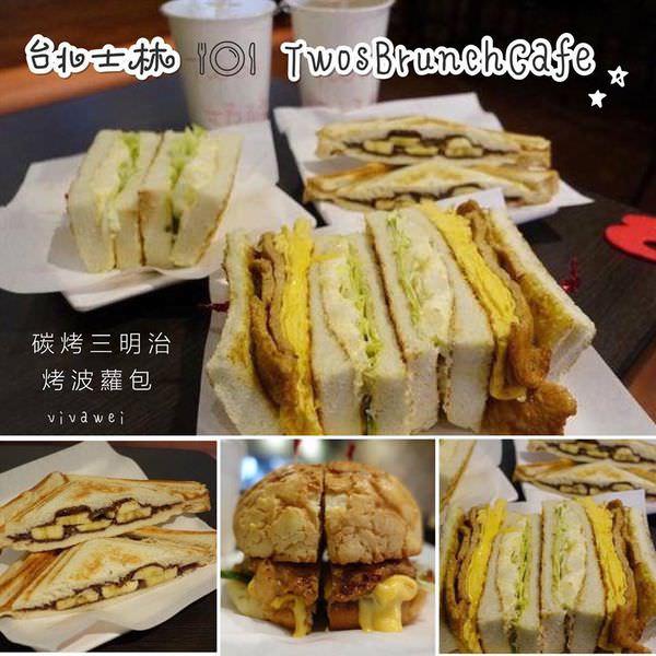 台北士林美食|『TWOS Brunch Cafe』專賣碳烤吐司及烤菠蘿的隱藏版早午餐(士林捷運站)