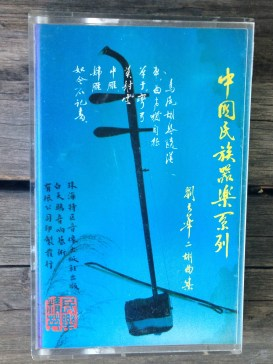 Look! It's a tape of someone playing a metal detector! Wait, that's a Japanese instrument. Whatever. TRASH.