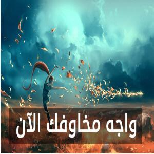 حكمة اليوم من فيفكاناندا بالعربية حول مواجهة المخاوف والتقدم للأمام