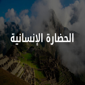 حكمة اليوم من فيفكاناندا بالعربية حول الحضارة