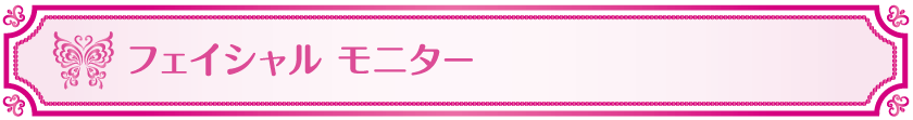 フェイシャル-モニター_Vivienne Waxing【大阪・南堀江】ブラジリアンワックス 心斎橋 難波 ヴィヴィアン