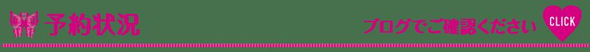 予約状況_Vivienne Waxing【大阪・南堀江】ブラジリアンワックス 心斎橋 難波 ヴィヴィアン