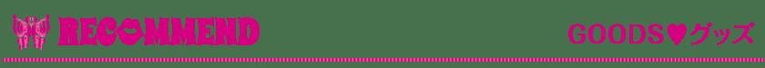 GOODS_グッズ_Vivienne Waxing【大阪・南堀江】ブラジリアンワックス 心斎橋 難波 ヴィヴィアン