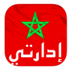 application idarati administration marocaines