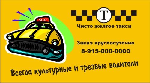 Визитка такси (таксиста). Готовые образцы, фото, шаблоны ...