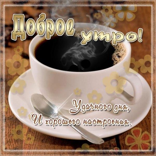 Красивые картинки «С добрым утром» (40 фото ...