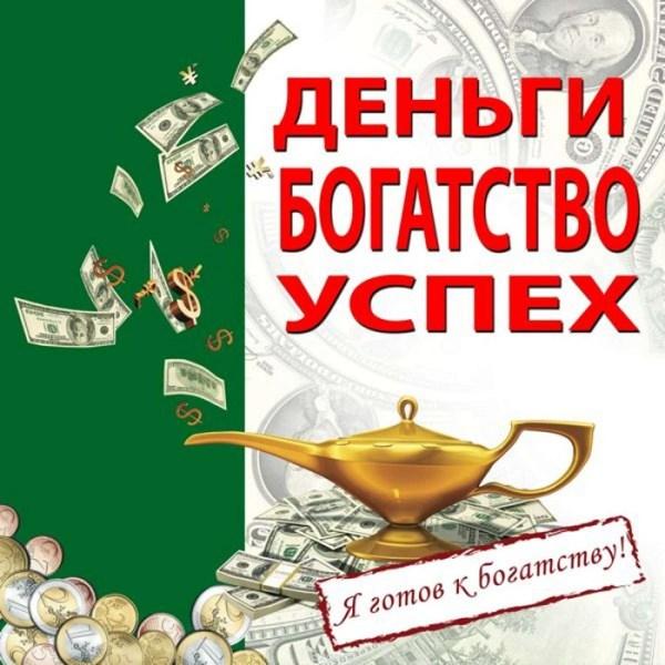 Картинки про деньги, богатство, успех (36 фото ...